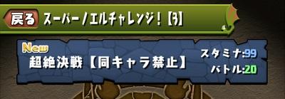 スーパーノエルチャレンジ【3】