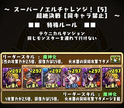 スーパーノエルチャレンジ【5】