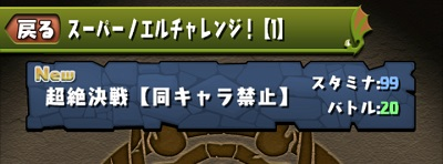 スーパーノエルチャレンジ!ダンジョン登場!