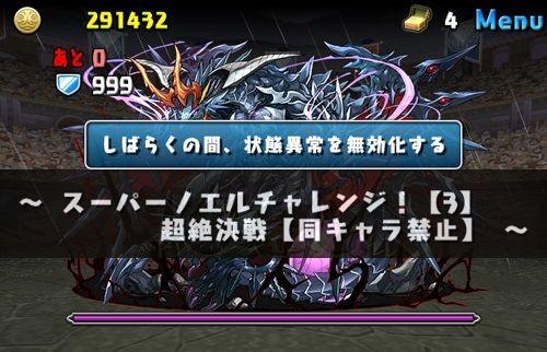 スーパーノエルチャレンジ【3】に挑戦