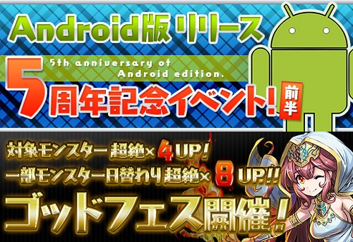 Android版5周年記念ゴッドフェス