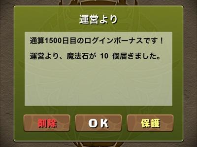 1500日ログイン