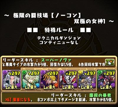 セフィブロス闘技場1用編成