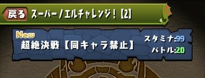 スーパーノエルチャレンジ【2】