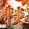 緋炎の雲海都市に挑戦【その2】