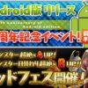 Android版5周年記念ゴッドフェス