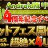 Android版4周年ゴッドフェス