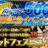 【追記】レーダー500万記念ゴッドフェス